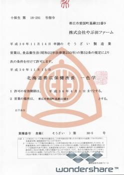 2018惣菜許可.pdf_page_1.jpg